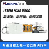 二板式 塑料托盘生产线 托盘注塑机 HXM2000