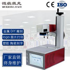 金屬外殼logo雕刻機 30W光纖鐳射打標機 桌面式鐳雕機刻字機廠家