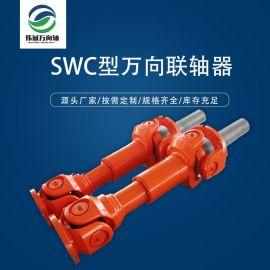 厂家直供万向联轴器,可伸缩十字万向传动轴,SWC高速棒材线万向轴
