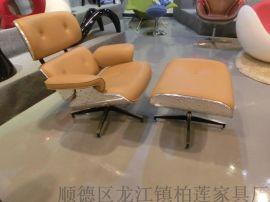 批发 铝皮外壳 伊姆斯躺椅Eames Chair 休闲皇帝椅 带脚踏 真皮/PU
