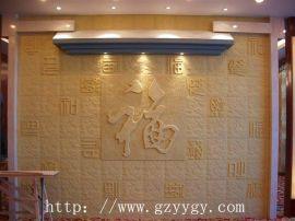 砂岩浮雕 砂岩艺术背景墙 砂岩雕塑 砂岩壁画家居装饰