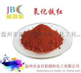 专业供应 高纯度不褪色氧化铁红130B 染色剂氧化铁红批发