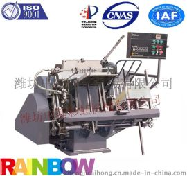 中基彩虹全自动平压平模切机