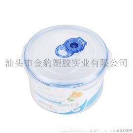 厂家直销 悠悦圆形真空盒 微波 密封保鲜盒 冰箱储物盒 2250ML