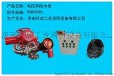 環球PSKD30Ex電控消防水炮