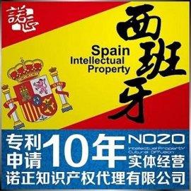 西班牙商标注册/国际商标代理申请/涉外个人公司企业申报/欧盟国家