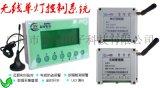 XW3009无线单灯控制系统 单灯远程照明监控系统 路灯单灯控制器