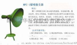 专业生产MPC-1锚喷除尘器 矿用锚喷除尘器厂家 品质可靠