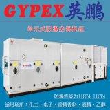 實驗室防爆空調,單元式防爆空調機組