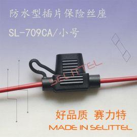 【厂家直销/欢迎定做】SL-709CA 防水保险丝座 汽车线束保险丝座
