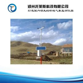 河南托莱斯自动气象站设备厂家品牌 自动气象观测站报价