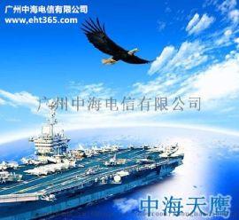 广州中海电信 e海通 中海天鹰 远程视频监控