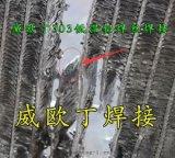 威歐丁303低溫鋁焊絲焊水箱扁管與根部