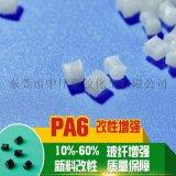 PA6 10-60%玻纤增强系列