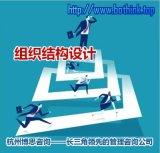 江苏组织结构设计哪家性价比高