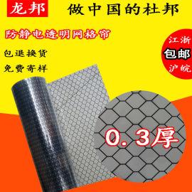 PVC防静电网格帘0.3*1.37*30m 透明帘
