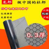 PVC防靜電網格簾0.3*1.37*30m 透明簾