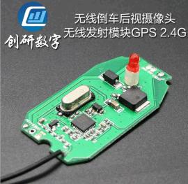 无线接收 车载摄像头 TX-269 无线发射模块 GPS 2.4G无线倒车后视