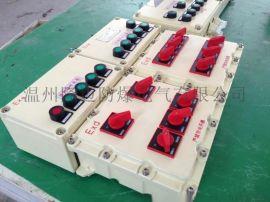 變頻器遠程防爆操作按鈕箱