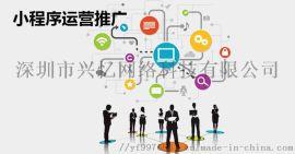 深圳小程式開發需要多少錢