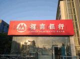 四川招商银行门头灯箱案例分享