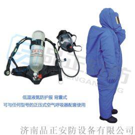 JNPZ-001A液氮防护服极端寒冷的环境中