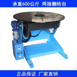 600kg变位机圆弧焊接法兰管圆筒焊接旋转工作台