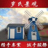 防腐木木质景观风车 上海岁氏大型风车 园林荷兰风车