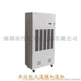 湿膜加湿器厂家 湿膜工业加湿机