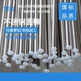 304不锈钢圆棒φ7不锈钢光元4米