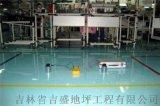 吉林延吉環氧防靜電自流平就選吉林吉盛優質低價誠信