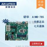 工业母板ATX 母板AIMB-785