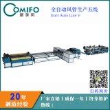 【康美风】全自动风管生产线五线/风管生产线/超级五线 厂家直销