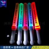 信德莱演唱会助威道具七彩LED闪光发光棒荧光棒厂家