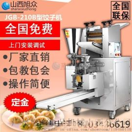山西全自动饺子机全自动饺子机厂家,全自动饺子机价格