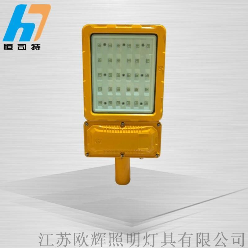 大功率LED防爆泛光燈廠家LED防爆泛光燈70W防爆泛光燈