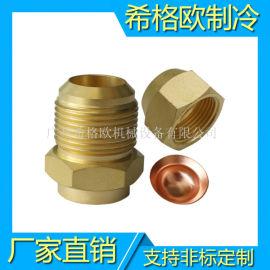 广州希格欧厂家直销空调黄铜单接头 制冷铜接头