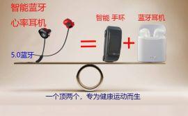 M6无线心率蓝牙耳机蓝牙5.0智能监测计步语音播报