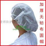 加厚一次性無紡布帽子 防污防塵防護帽