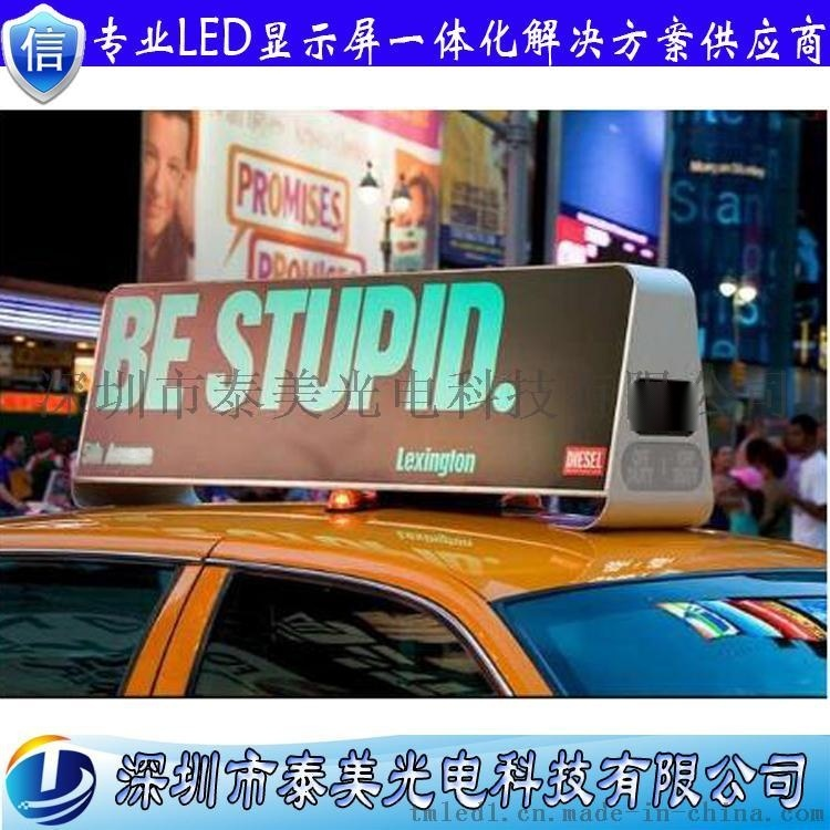 厂家定制双面 LED的士全彩屏 户外P5车载全彩LED广告显示屏