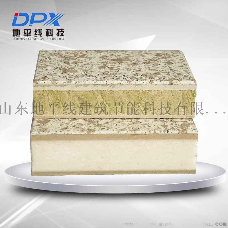 保温复合板丨外墙一体板丨保温复合板