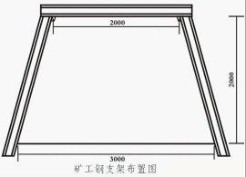 天津矿工钢支架 11#矿工钢支架厂价直销信誉保证 中翔支护