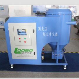 LB-GD-300中央式高负压烟尘净化器