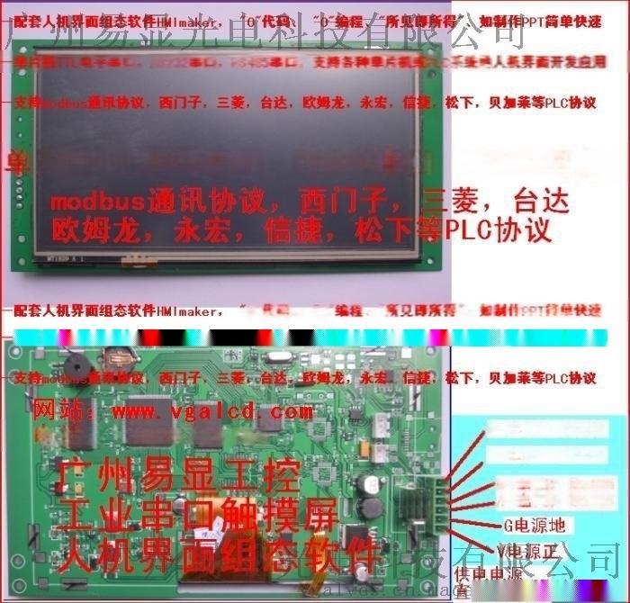 7寸串口觸摸屏,7寸組態人機界面,7寸工業觸摸屏,7寸lcd液晶模組