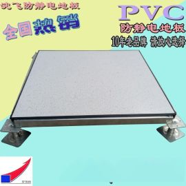 PVC沈飞防静电地板龙华直销 沈飞PVC架空防静电地板 复合PVC防静电地板