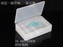 SYC-002元件盒  双面零件盒 收纳盒