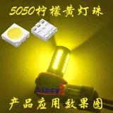 5050柠檬黄smd贴片 led5050灯珠