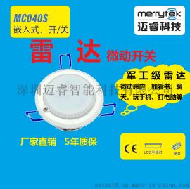 独立安装微波感应器5.8G LED灯具人体雷达感应器MC040S