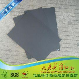 供应涂布黑卡纸,单透、双透、纯木浆
