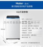 海爾SXB60-51U7自助投幣洗衣機